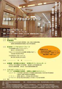 2016.07.25 第2回埼玉県木造公共施設シンポジウム チラシFNL12s_1
