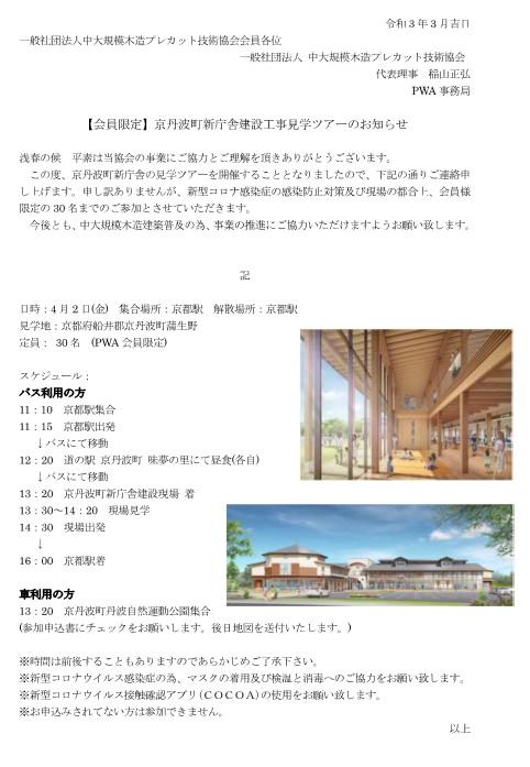 【会員30名様限定】京丹波町新庁舎建設工事見学ツアーのお知らせ